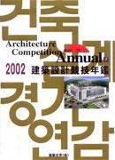 دانلود کتاب معماری : سالنامه مسابقات معماری (کشور کره جنوبی)