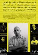 دومین سمینار معماری با حضور نادرتهرانی در دانشگاه تهران