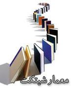 ارائه کتاب